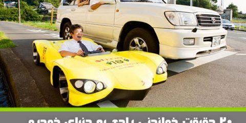 تصویر شاخص ۲۰ حقیقت راجع دنیای خودرو
