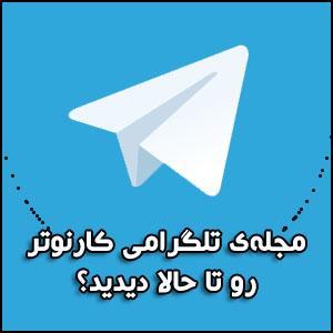 تلگرام کارنوتر
