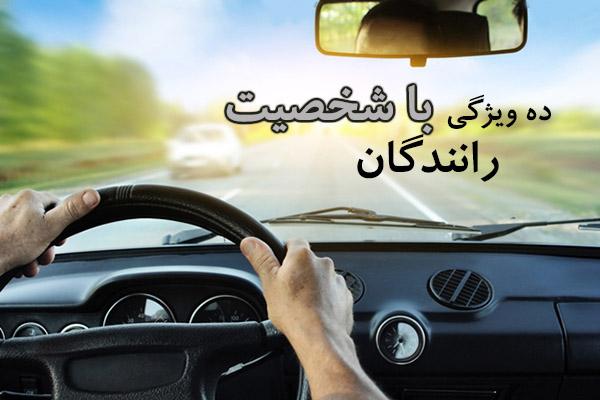 تصویر شاخص رانندهی نمونه