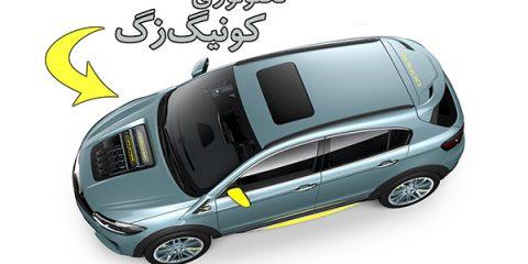 تصویر شاخص خودروی کوروس ۳ با تکنولوژی Camless