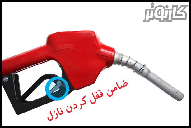 نازل-پمپ-بنزین