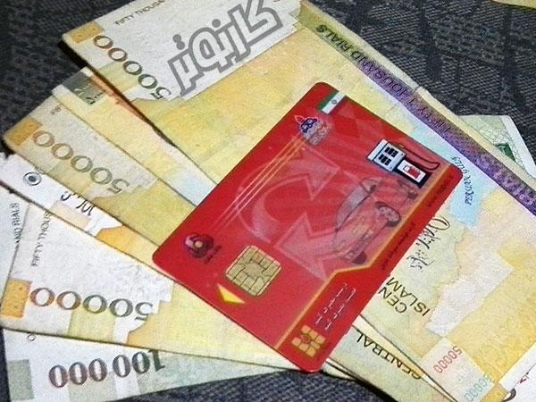 پول-بنزین-کارت سوخت