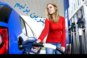 تصویر شاخص آموزش بنزین زدن