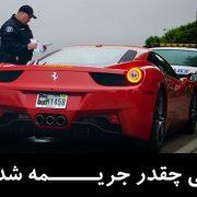 تصویر شاخص جریمه رانندگی در آمریکا