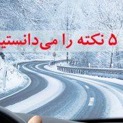 تصویر شاخص رانندگی در جاده برفی